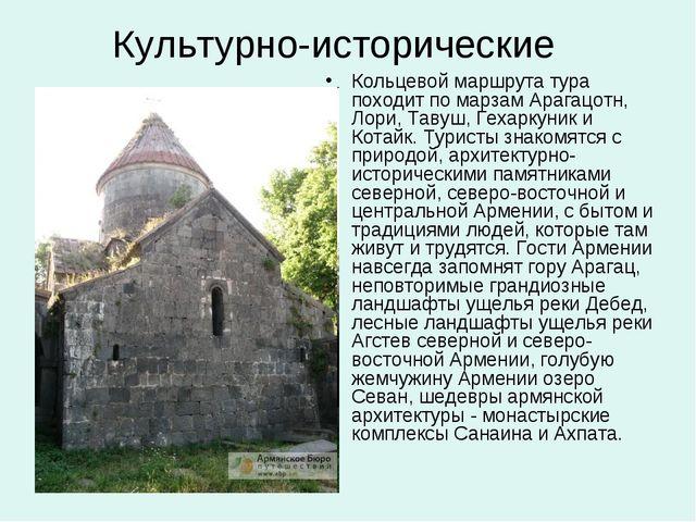 Культурно-исторические Кольцевой маршрута тура походит по марзам Арагацотн, Л...