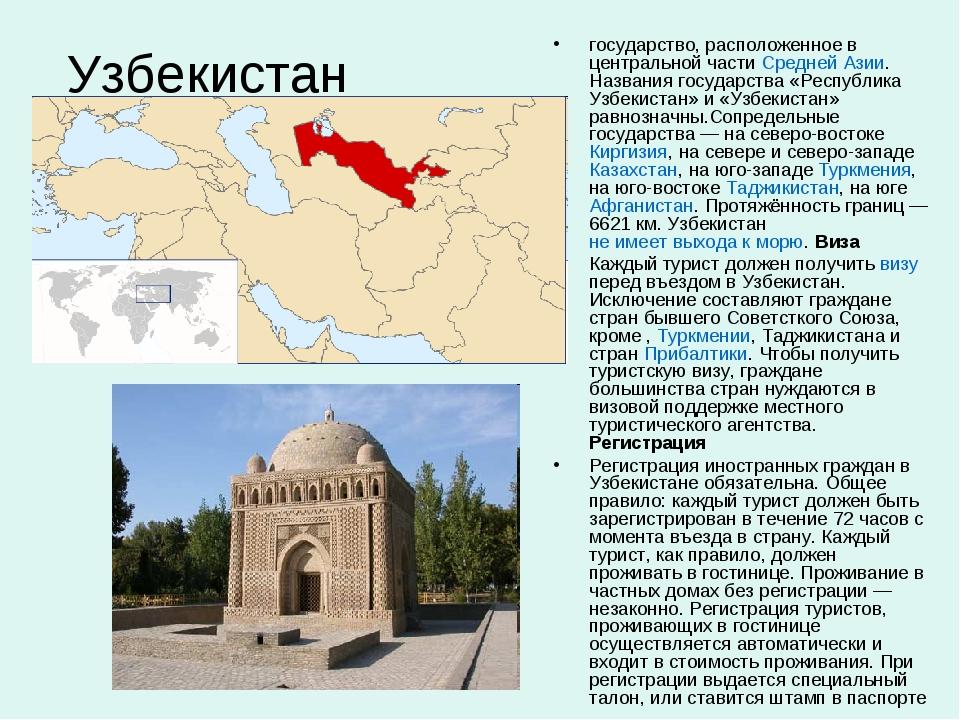 Узбекистан государство, расположенное в центральной части Средней Азии. Назва...