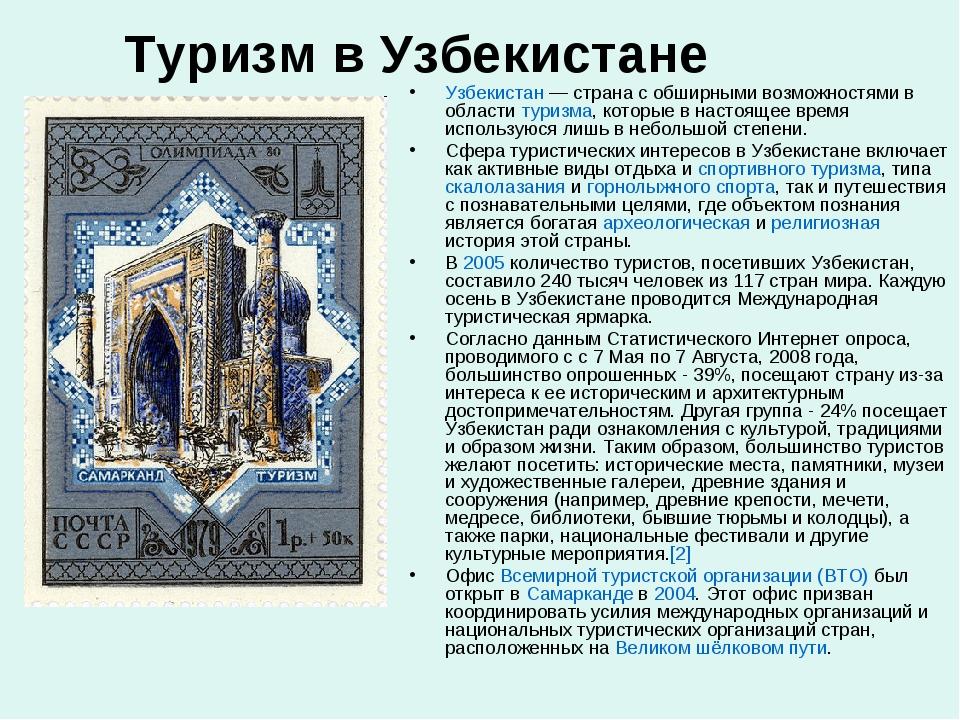 Туризм в Узбекистане Узбекистан— страна с обширными возможностями в области...