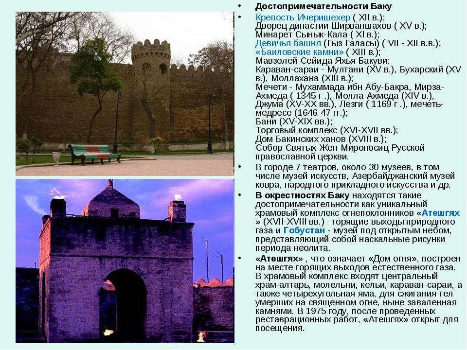 Достопримечательности Баку Крепость Ичеришехер ( XII в.); Дворец династии Шир...
