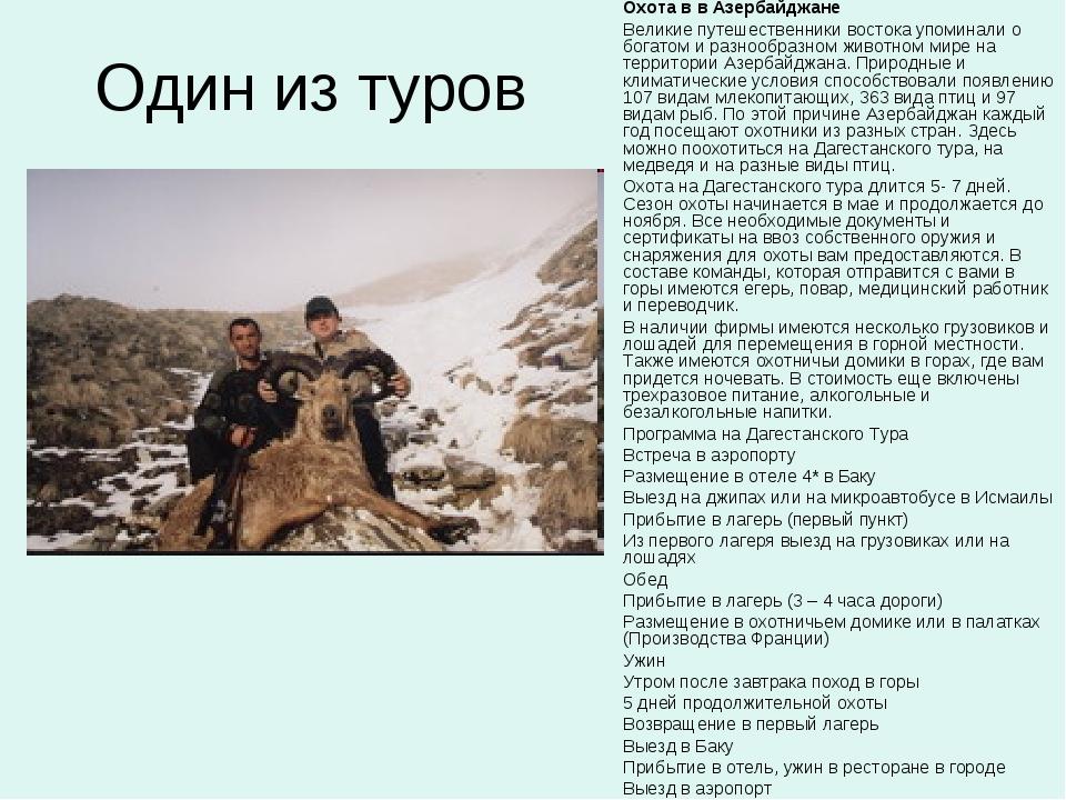 Один из туров Охота в в Азербайджане Великие путешественники востока упоминал...