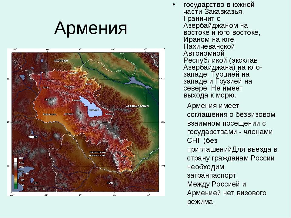 Армения государство в южной части Закавказья. Граничит c Азербайджаном на вос...