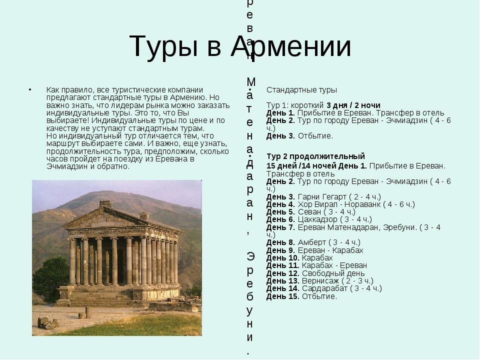 Туры в Армении Как правило, все туристические компании предлагают стандартные...