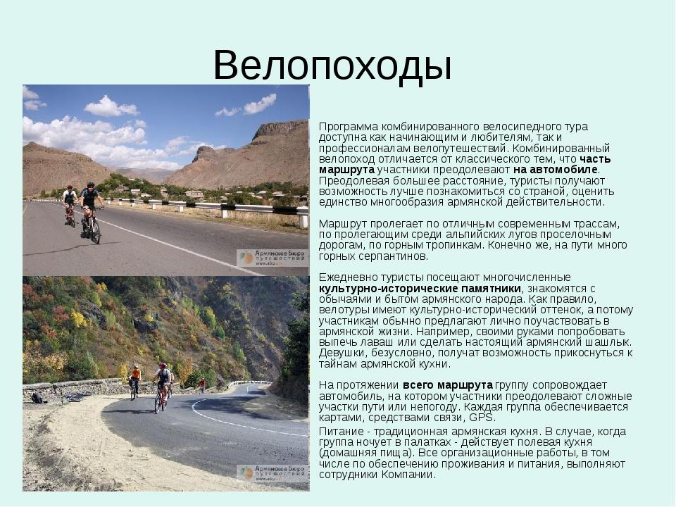 Велопоходы Программа комбинированного велосипедного тура доступна как начинаю...