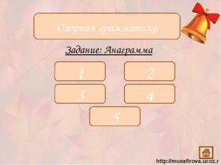 Шаблон презентации http://musafirova.ucoz.ru/load/v_pomoshh_uchitelju/vsjo_dl