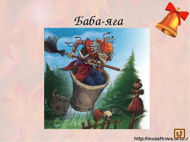 переход http://musafirova.ucoz.ru