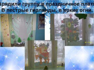 Нарядили группу в праздничное платье В пестрые гирлянды, в яркие огни.