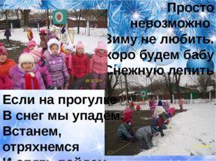 Если на прогулке В снег мы упадем. Встанем, отряхнемся И опять пойдем. Просто