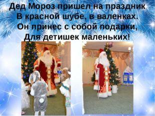 Дед Мороз пришел на праздник В красной шубе, в валенках. Он принес с собой по