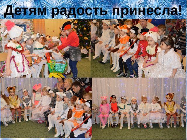Детям радость принесла!