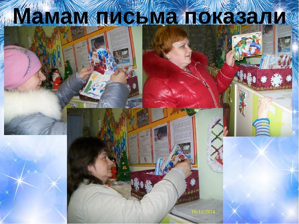 Мамам письма показали