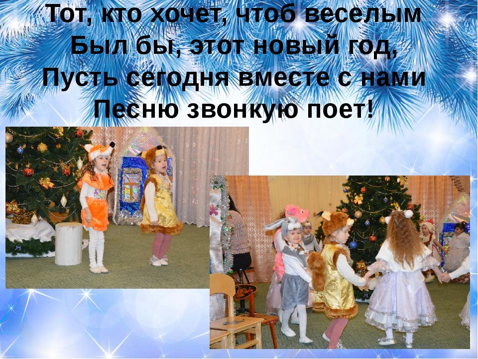 Тот, кто хочет, чтоб веселым Был бы, этот новый год, Пусть сегодня вместе с н...