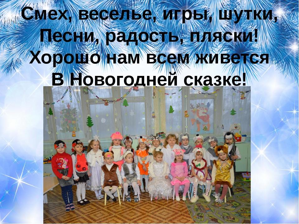 Смех, веселье, игры, шутки, Песни, радость, пляски! Хорошо нам всем живется В...