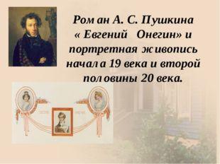 Роман А. С. Пушкина « Евгений Онегин» и портретная живопись начала 19 века и