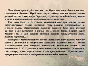 Чем более время удаляет нас от Пушкина, тем ближе он нам становится духовно.