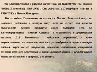 Нас заинтересовали и работы художницы из Петербурга Тимошенко Лидии Яковлевн
