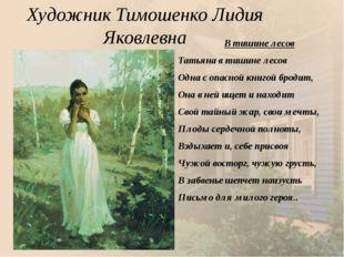 Художник Тимошенко Лидия Яковлевна В тишине лесов Татьяна в тишине лесов Одна