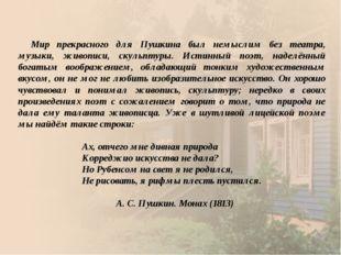 Мир прекрасного для Пушкина был немыслим без театра, музыки, живописи, скуль