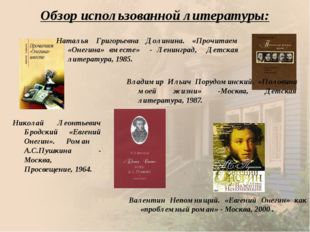 Обзор использованной литературы: Валентин Непомнящий. «Евгений Онегин» как «п