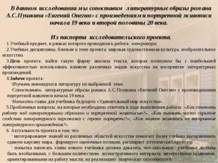 В данном исследовании мы сопоставим литературные образы романа А.С.Пушкина «