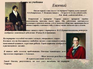 Евгений Онегин первой главы похож на портрет Уварова, выполненный О.А.Кипренс