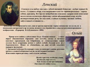 Ольга Проще всего найти у художников Ольгу. Пушкин показал в этом образе обык