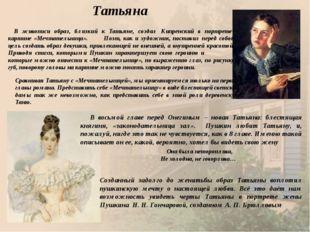 Татьяна В живописи образ, близкий к Татьяне, создал Кипренский в портрете-кар