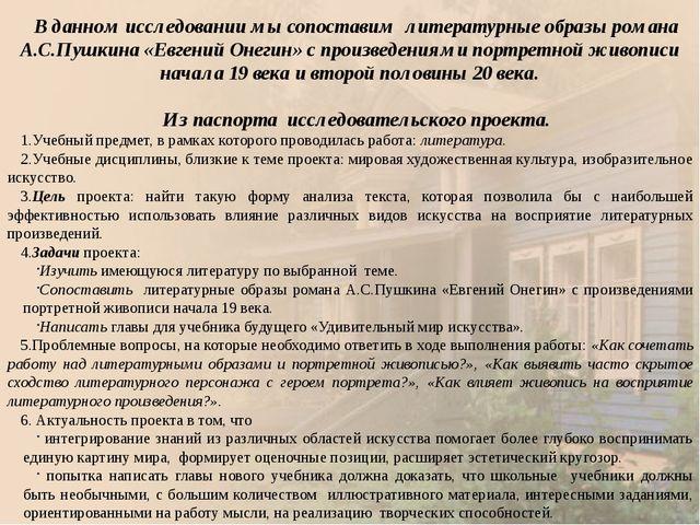 В данном исследовании мы сопоставим литературные образы романа А.С.Пушкина «...
