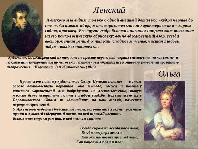 Ольга Проще всего найти у художников Ольгу. Пушкин показал в этом образе обык...