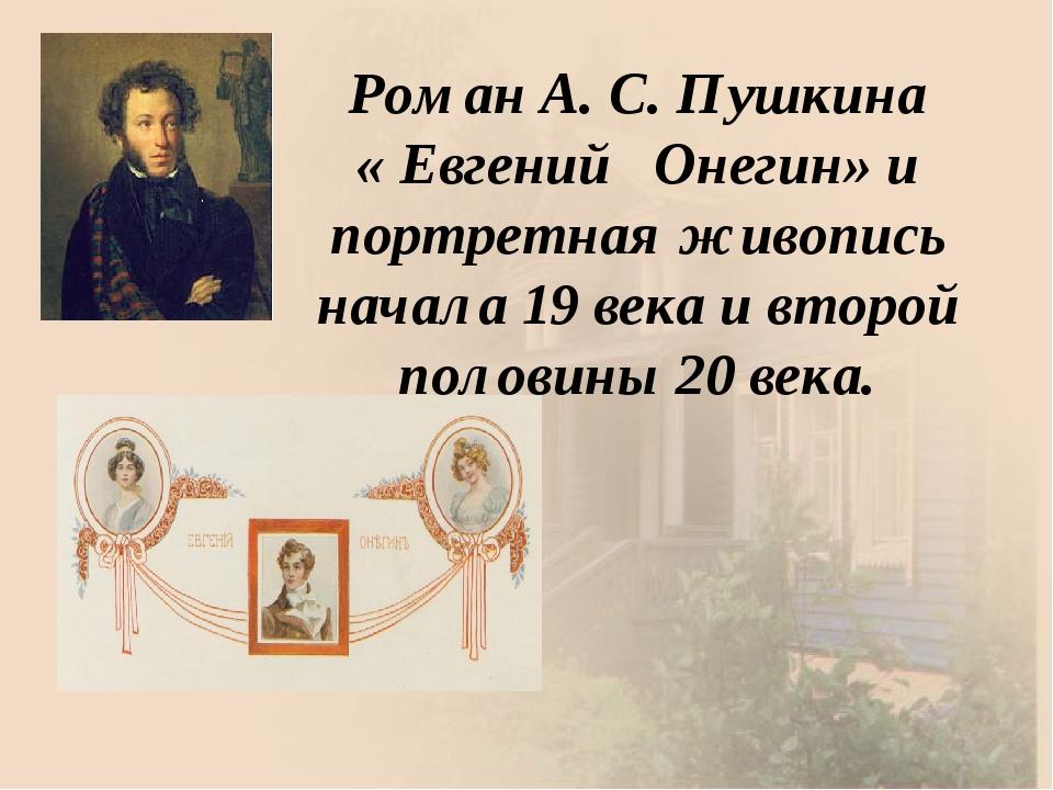 Роман А. С. Пушкина « Евгений Онегин» и портретная живопись начала 19 века и...