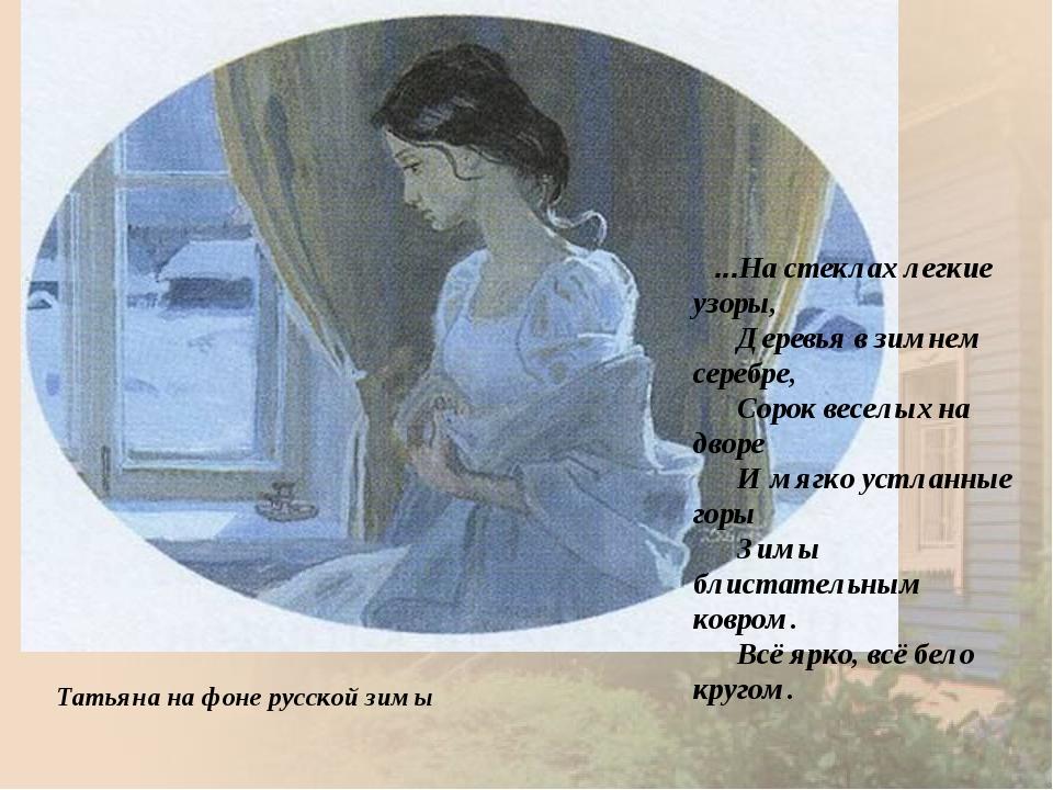 ...На стеклах легкие узоры, Деревья в зимнем серебре, Сорок веселых на дворе...