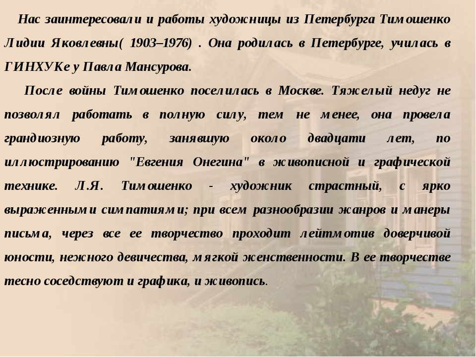 Нас заинтересовали и работы художницы из Петербурга Тимошенко Лидии Яковлевн...