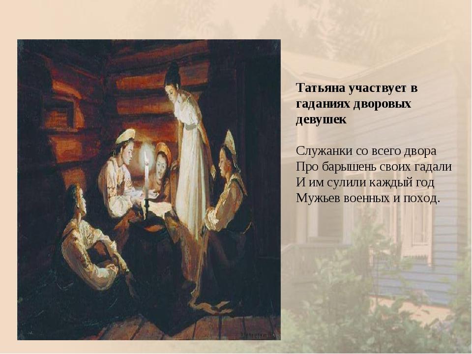 Татьяна участвует в гаданиях дворовых девушек Служанки со всего двора Про ба...