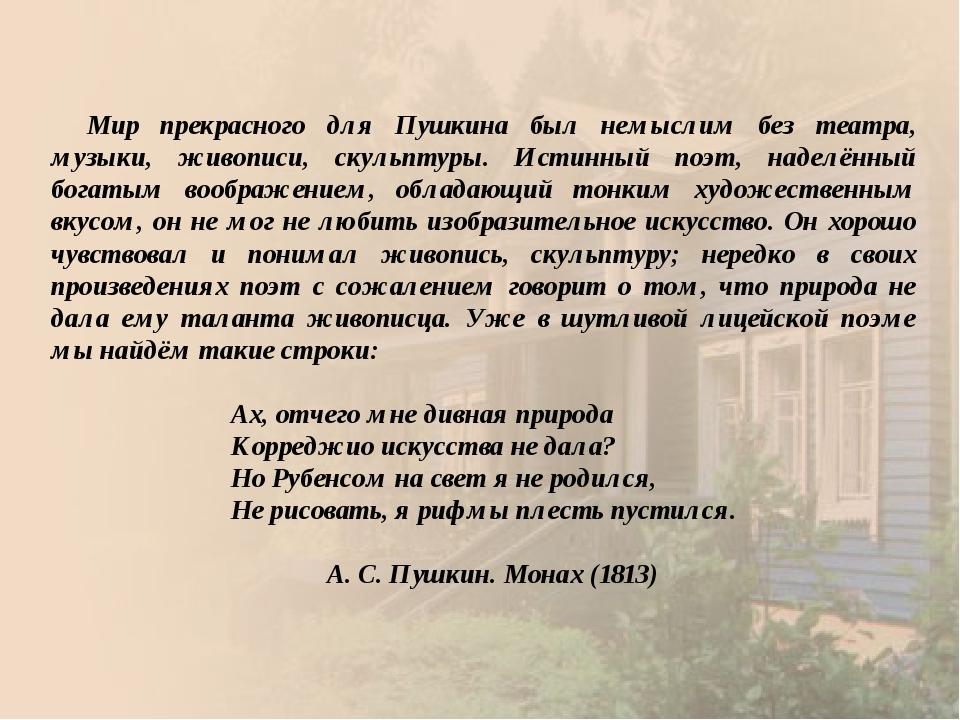 Мир прекрасного для Пушкина был немыслим без театра, музыки, живописи, скуль...