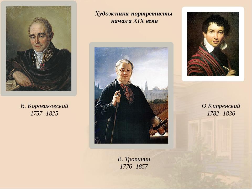 В. Боровиковский 1757 -1825 В. Тропинин 1776 -1857 О.Кипренский 1782 -1836 Ху...