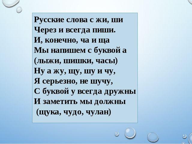 Русские слова с жи, ши Через и всегда пиши. И, конечно, ча и ща Мы напишем с...