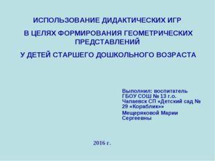 Выполнил: воспитатель ГБОУ СОШ № 13 г.о. Чапаевск СП «Детский сад № 29 «Кораб