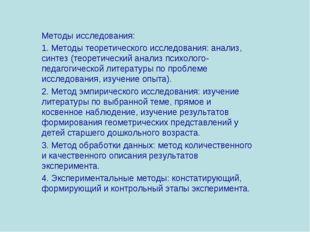 Методы исследования: 1. Методы теоретического исследования: анализ, синтез (т