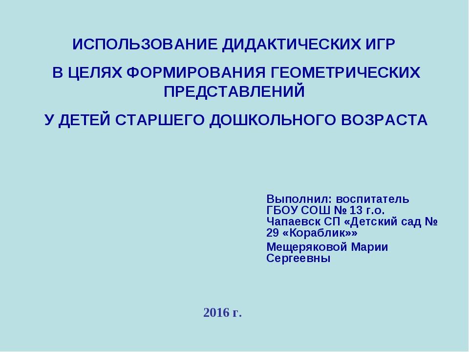 Выполнил: воспитатель ГБОУ СОШ № 13 г.о. Чапаевск СП «Детский сад № 29 «Кораб...