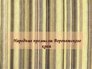 Народные промыслы Воронежского края .