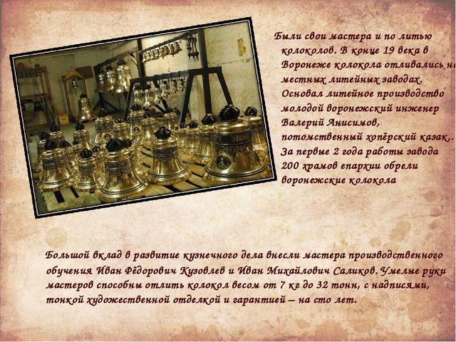 Большой вклад в развитие кузнечного дела внесли мастера производственного об...