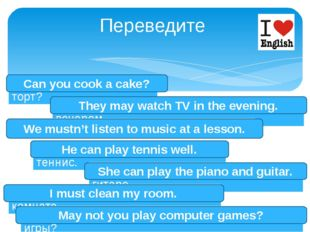 Переведите Can you cook a cake? They may watch TV in the evening. We mustn't