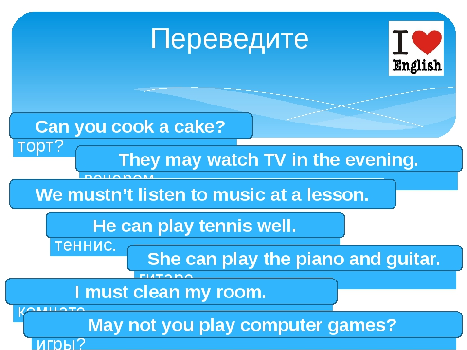 Переведите Can you cook a cake? They may watch TV in the evening. We mustn't...