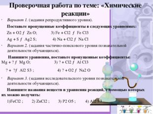 Проверочная работа по теме: «Химические реакции» Вариант 1. (задания репродук