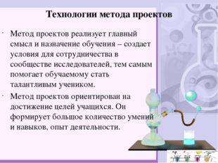 Технологии метода проектов Метод проектов реализует главный смысл и назначени