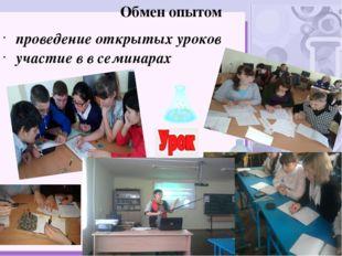 Обмен опытом проведение открытых уроков участие в в семинарах