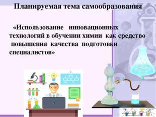 Планируемая тема самообразования «Использование инновационных технологий в об