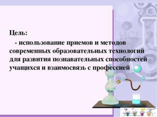 Цель: - использование приемов и методов современных образовательных технолог