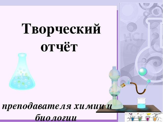 Творческий отчёт преподавателя химии и биологии Водопьян С.В.