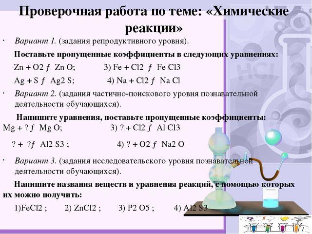 Проверочная работа по теме: «Химические реакции» Вариант 1. (задания репродук...